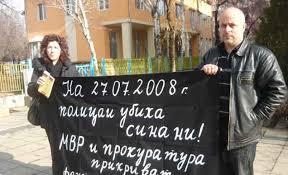 Жалба до Главния прокурор на Република България